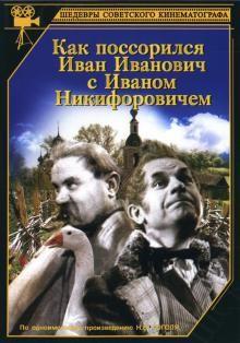 Как поссорился Иван Иванович с Иваном Никифоровичем 1941 смотреть онлайн бесплатно