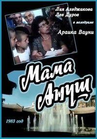 Мама Ануш 1983 смотреть онлайн бесплатно