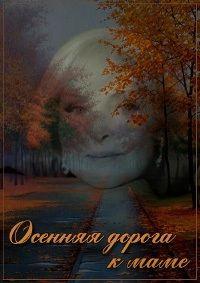 Осенняя дорога к маме 1981 смотреть онлайн бесплатно