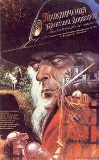 Приключения Квентина Дорварда, стрелка королевской гвардии 1988 смотреть онлайн бесплатно