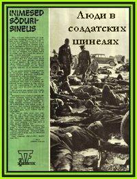 Люди в солдатских шинелях 1968 смотреть онлайн бесплатно