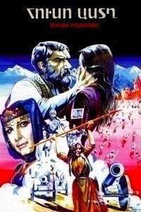 Huso astgh 1978 смотреть онлайн бесплатно