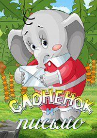 Слоненок и письмо 1983 смотреть онлайн бесплатно
