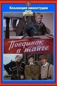 Поединок в тайге 1977 смотреть онлайн бесплатно