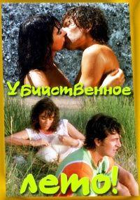 Убийственное лето 1983 смотреть онлайн бесплатно