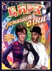 Цирк зажигает огни 1972 смотреть онлайн бесплатно