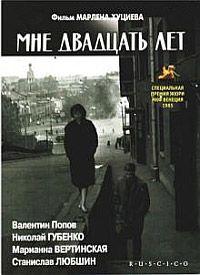 Мне двадцать лет (Застава Ильича) 1964 смотреть онлайн бесплатно