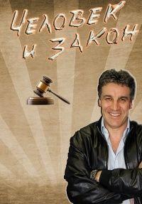 Человек и закон 2012 смотреть онлайн бесплатно