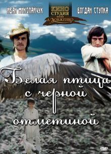Белая птица с черной отметиной 1970 смотреть онлайн бесплатно