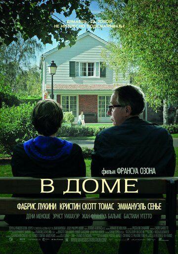 В доме 2012 смотреть онлайн бесплатно