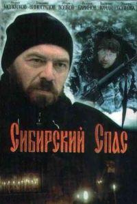 Сибирский спас 1998 смотреть онлайн бесплатно