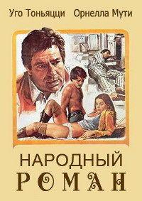 Народный роман 1974 смотреть онлайн бесплатно