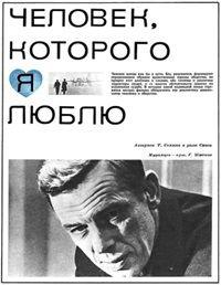Человек, которого я люблю 1966 смотреть онлайн бесплатно