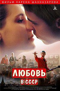 Любовь в СССР 2012 смотреть онлайн бесплатно