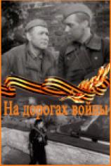 На дорогах войны