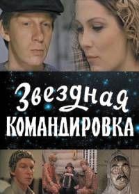 Звездная командировка 1982 смотреть онлайн бесплатно