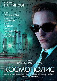 Космополис 2012 смотреть онлайн бесплатно
