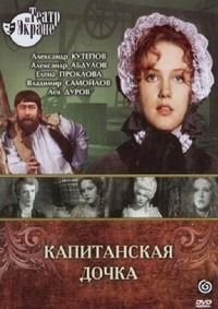 Александр Пушкин - Капитанская дочка 1976 смотреть онлайн бесплатно