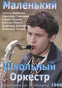 Маленький школьный оркестр 1968 смотреть онлайн бесплатно