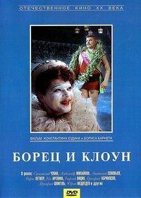 Борец и клоун 1957 смотреть онлайн бесплатно