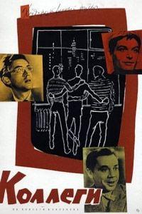 Коллеги 1962 смотреть онлайн бесплатно