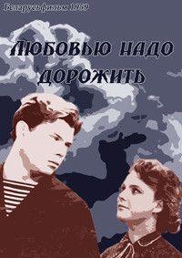 Любовью надо дорожить 1959 смотреть онлайн бесплатно