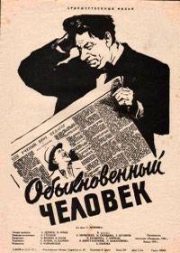 Обыкновенный человек 1956 смотреть онлайн бесплатно