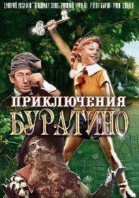 Приключения Буратино 1975 смотреть онлайн бесплатно