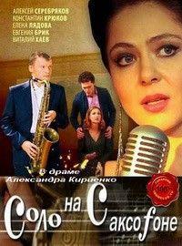 Соло на саксофоне 2012 смотреть онлайн бесплатно