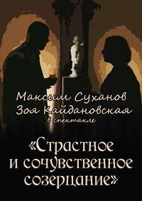 Максим Курочкин - Страстное и сочувственное созерцание 2002 смотреть онлайн бесплатно