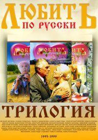 Любить по-русски 1995 смотреть онлайн бесплатно