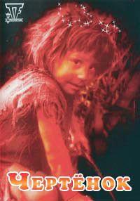 Чертёнок (Бука) 1981 смотреть онлайн бесплатно