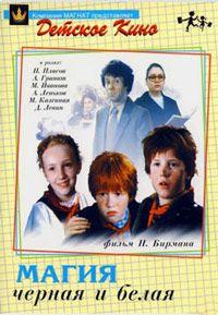 Магия черная и белая 1983 смотреть онлайн бесплатно