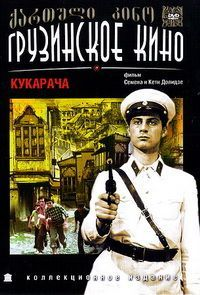 Кукарача 1983 смотреть онлайн бесплатно