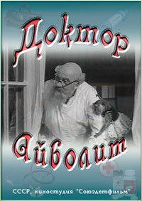 Доктор Айболит 1938 смотреть онлайн бесплатно