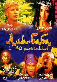 Али-Баба и сорок разбойников 2005 смотреть онлайн бесплатно
