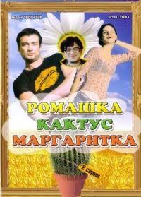 Ромашка, кактус, маргаритка 2009 смотреть онлайн бесплатно