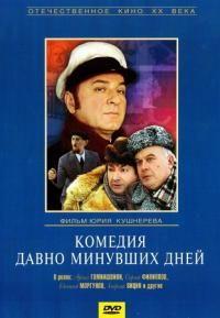 Комедия давно минувших дней 1980 смотреть онлайн бесплатно