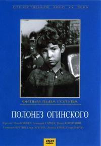 Полонез Огинского 1971 смотреть онлайн бесплатно