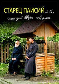 Старец Паисий и я, стоящий вверх ногами 2012 смотреть онлайн бесплатно