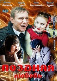 Поздняя любовь 2012 смотреть онлайн бесплатно