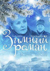 Зимний роман 2004 смотреть онлайн бесплатно