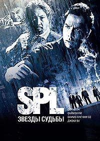 S.P.L. Звёзды судьбы 2005 смотреть онлайн бесплатно