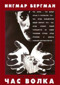 Час волка 1968 смотреть онлайн бесплатно