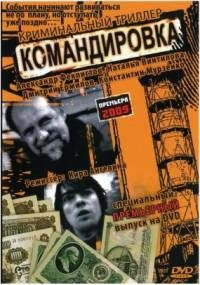 Командировка 2009 смотреть онлайн бесплатно