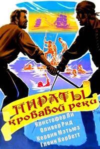 Пираты кровавой реки 1962 смотреть онлайн бесплатно
