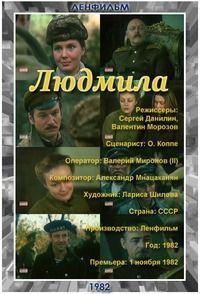 Людмила 1982 смотреть онлайн бесплатно