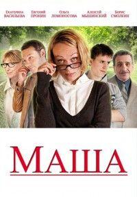 Маша 2012 смотреть онлайн бесплатно