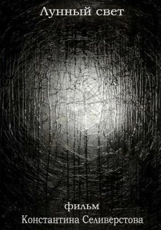 Лунный свет 2012 смотреть онлайн бесплатно