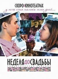 Неделя до свадьбы 2011 смотреть онлайн бесплатно
